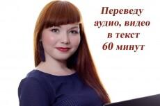 Сделаю текстовую версию аудио, видео, телефонных разговоров 15 - kwork.ru