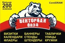 Подберу изображения для сайта 6 - kwork.ru