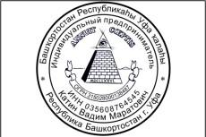 Выполню отрисовку логотипов 5 - kwork.ru