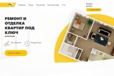 Продам сайт landing page ремонт холодильников 22 - kwork.ru