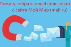Соберу базу email из mail.ru по критериям 6 - kwork.ru