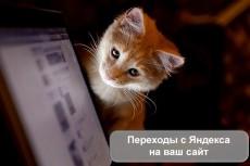 600 переходов по ссылкам ведущим на ваш сайт 3 - kwork.ru