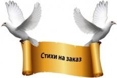 Напишу 4 тысячи знаков уникального и качественного контента 5 - kwork.ru