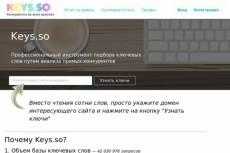 Семантическое ядро до 1000 сгруппированных ключей c расчётом KEI 5 - kwork.ru