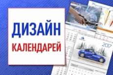 Графический дизайн настенного или настольного перекидного календаря 14 - kwork.ru