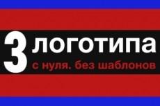Разработаю шаблон логотипа 18 - kwork.ru