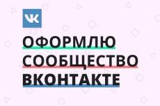 Оформление сообщества ВКонтакте, исходники и установка в подарок 31 - kwork.ru