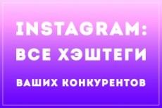 Сбор базы данных вручную из открытых источников 35 - kwork.ru