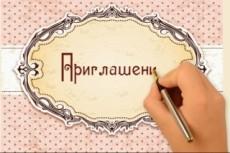 Видеоприглашение на свадьбу #11 - светлая романтика 25 - kwork.ru