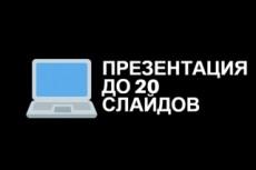 Сделаю презентацию в MS PowerPoint 17 - kwork.ru