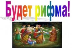 Пишу стихи на заказ: -Солидно и торжественно -Весело и непринуждённо-Трогательнo 15 - kwork.ru
