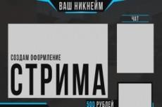 Оформление сообществ VK 13 - kwork.ru