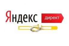 Приведу клиентов в Ваш бизнес через Яндекс.Директ (150 объявлений) 5 - kwork.ru