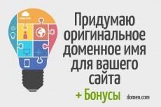 Размещу объявление по нужному вам городу, стране 80 досок объявлений 17 - kwork.ru