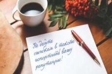 Корректура и редактирование текста 20 - kwork.ru