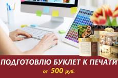 Дизайн листовки 24 - kwork.ru