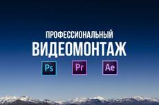 Обработаю видео и сделаю монтаж 42 - kwork.ru