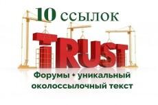 Статейный прогон Вашего сайта с активной анкорной ссылкой 30 - kwork.ru