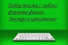 Ручное наполнение интернет-магазина товаром 25 - kwork.ru