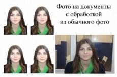 Фото на документы с заменой одежды 18 - kwork.ru