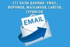 Парсинг Яндекс Карт  - отчет в csv адреса,телефоны, email организаций 15 - kwork.ru