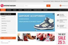 Готовый интернет-магазин JE-sagitta 22 - kwork.ru