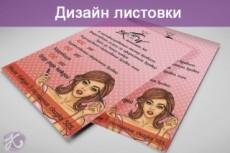 Дизайн открытки 33 - kwork.ru