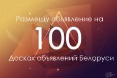 Ручное размещение объявлений на 25 досках объявлений 21 - kwork.ru