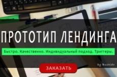 Создам прототип продающей страницы, лендинга 3 - kwork.ru