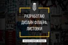 Создам дизайн страницы сайта в PSD 36 - kwork.ru