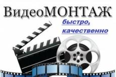 Обрежу видео 12 - kwork.ru
