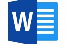 Отредактирую Word-документы 2 - kwork.ru