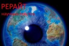 Пишу научно - популярные, исторические и философские статьи 2 - kwork.ru
