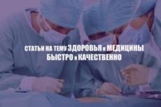Тексты по медицине 16 - kwork.ru