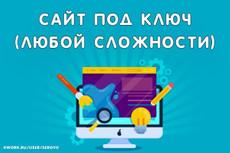 Автоматически наполняемый сайт. Новости, советы и статьи. Есть демо 7 - kwork.ru