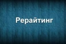 Повышение уникальности текста 7000 символов 18 - kwork.ru