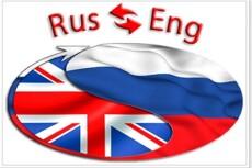 Сделаю литературный перевод текстов с русского на английский 3000 зн. 4 - kwork.ru