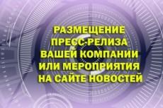 Напишу 1 пресс-релиз и размещу на 32 площадках 5 - kwork.ru