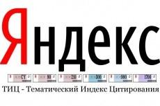 Размещу вашу ссылку на 15 жирных трастовых сайтах 6 - kwork.ru