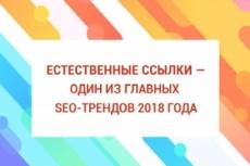Естественные ссылки на сайт, тиц 12000 як, дмоз 4 - kwork.ru
