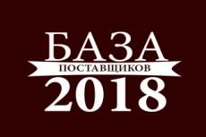 Продам базу поставщиков для совместных покупок 20 - kwork.ru