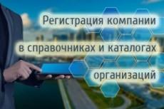 Регистрация в каталогах организаций, справочниках компаний, ручная 25 8 - kwork.ru