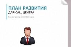 Аудит звонков менеджеров по продажам 9 - kwork.ru