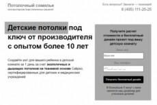 Создам прототип продающей страницы, лендинга 11 - kwork.ru