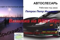 Визитки на Ваш вкус 8 - kwork.ru