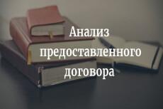 Создание, анализ договора. Договора любой сложности 3 - kwork.ru