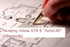 Отрисовка в autoCad 21 - kwork.ru