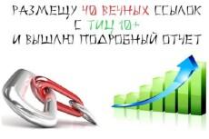 250 чистейших ссылок 53 - kwork.ru