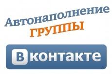 5000 лайков от живых подписчиков VKontakte на фото, записи, видео 10 - kwork.ru