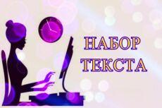 Рерайт любой сложности 17 - kwork.ru